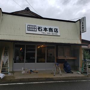【弥生が飲める店】新潟亀田 石本商店プレオープン!