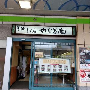 【蕎麦】新潟駅 やなぎ庵