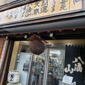 【弥生が買える店】東京三ノ輪 鈴木酒販