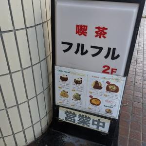 【モーニング】名古屋車道 喫茶フルフル