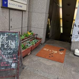【モーニング】名古屋栄 珈琲店長靴と猫