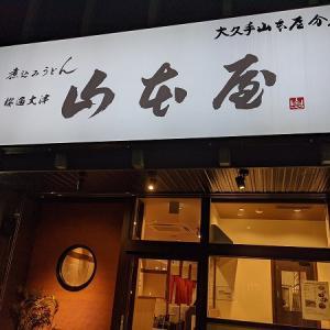 【名古屋めし】久屋大通 山本屋桜通大津店