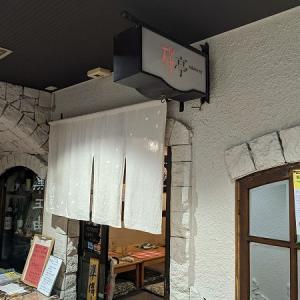 【弥生が飲める店】札幌大通り 西之門桜亭