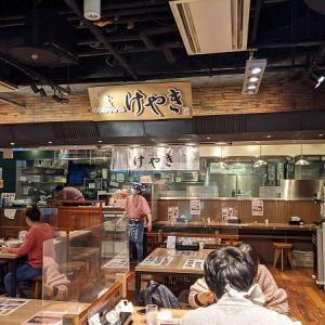 【ラーメン】千歳空港 札幌味噌ラーメン専門店 けやき 新千歳空港店
