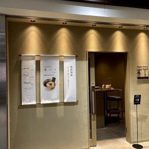 【ラーメン】東京駅 ニッポン ラーメン 凛 トウキョウ