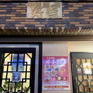 【弥生が飲める店】奄美屋仁川 中國酒家好香(こうか)