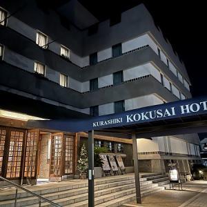 【ホテル】岡山倉敷 倉敷国際ホテル