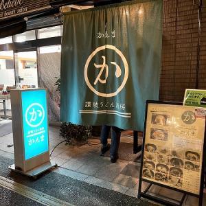 【弥生が飲める店】東京松陰神社前 讃岐うどん酒房 かんま