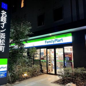 【ホテル】東京浜松町 名鉄イン浜松町