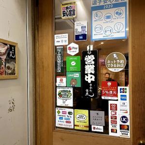 【弥生が飲める店】神奈川逗子 浜焼き居酒屋さかな食堂