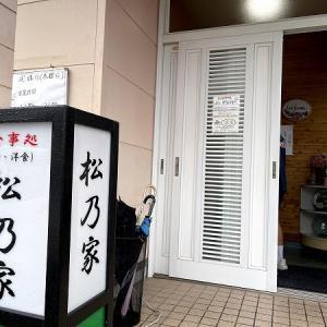 【空港ご飯】奄美龍郷 松乃家