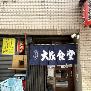 【弥生が飲める店】東京向島 大衆食堂かどや