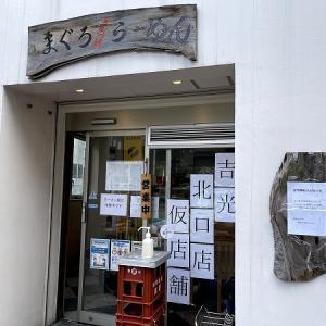 【寿司】千葉船橋  吉光 船橋北口店(仮設店舗)