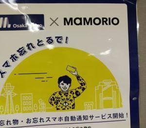 大阪旅行まとめ雑記
