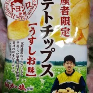 生産者限定ポテトチップス 山芳製菓