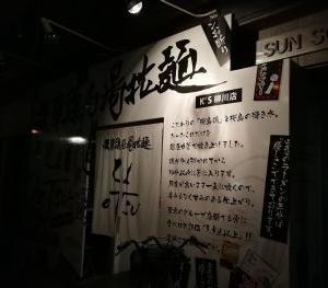 濃厚鶏白湯拉麺 乙 K's柳川店 (濃厚鶏白湯拉麺 OTSU)