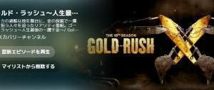 ゴールド・ラッシュ~人生最後の一攫千金