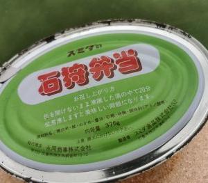 スミダ 石狩弁当 缶詰