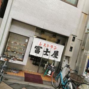 レストラン冨士屋 西成 ハンバーグ
