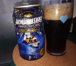 銀河鉄道999 車掌さんの黒ビール ヘリオス酒造