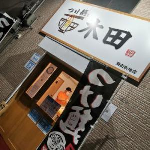 つけ麺木田 飛田新地店