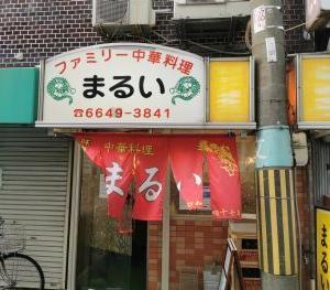 中華料理まるい 西成 ワンタンメン