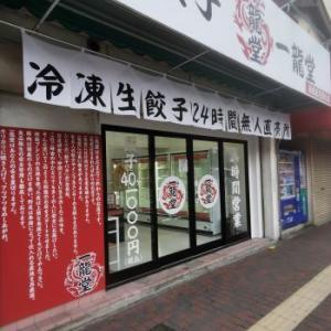餃子無人販売 一龍堂 花園店 西成