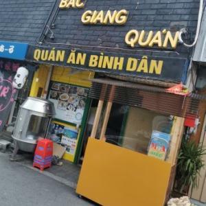 Bắc Giang Quán ベトナム料理