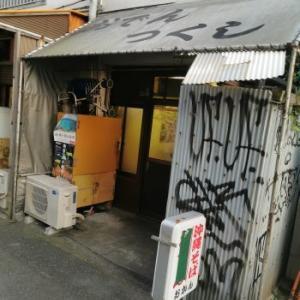 沖縄料理 おかん 西成