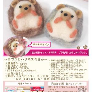 9月・10月羊毛講習会♪ハリネズミ