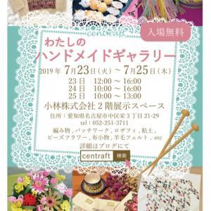 7/23~25 展示イベントに参加します。