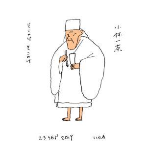 9月23日(月)issa