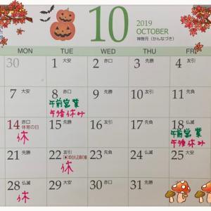 10月のお休み変更のお知らせです。