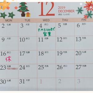 12月のお休みのお知らせです。