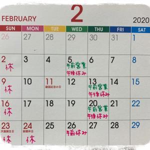 2月のお休みのお知らせです。