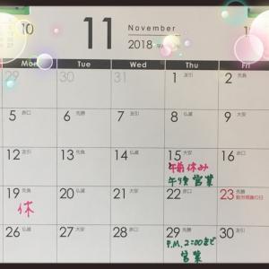 11月のお休み変更のお知らせです。