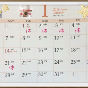 1月、2月のお休みのお知らせです。