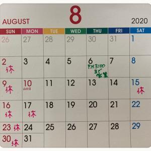 8月のお休みと9月の営業のお知らせです。