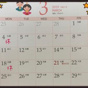 3月17日営業&予約状況です。