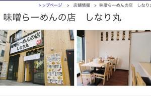 らーめん日記  【蔵味噌屋  茅場町】