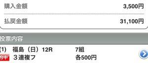 七夕賞&プロキオンステークス