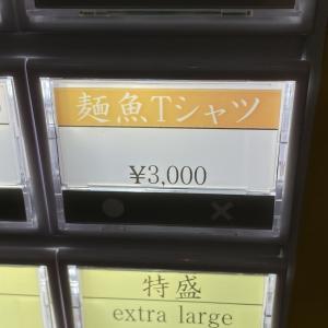 らーめん日記 【麺魚 神保町】