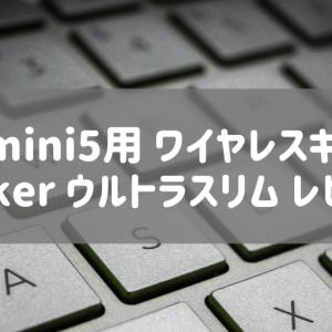 iPadmini5用 ワイヤレスキーボード Ankerウルトラスリム レビュー