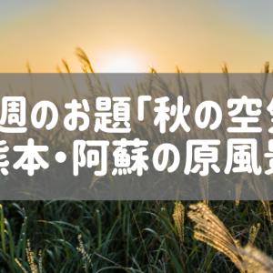 熊本・阿蘇の原風景 〜ススキと夕日〜