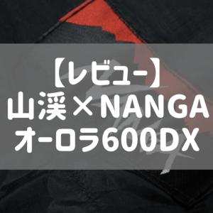 【レビュー】山渓×NANGAオーロラ600DX〜初めてキャンプで使ってみた感想〜