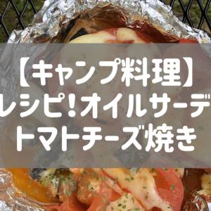 【キャンプ料理】簡単レシピ!オイルサーディンのトマトチーズ焼きを作ってみた!