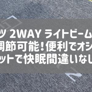 「クオルツ 2WAY ライトビーム コット」高さ調節可能!便利でオシャレなコットで快眠間違いなし!