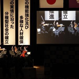 『全国町村議会議長会70周年記念式典』にて演奏しました