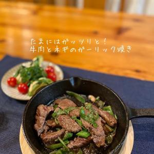 昨日の晩ごはん。たまには牛肉でガッツリ系のおかずで!