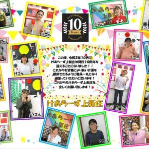 けあらーず上新庄10周年記念 (けあらーず上新庄事業所)